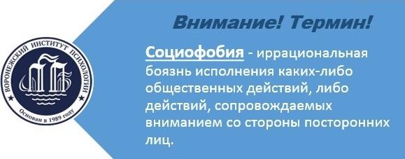СОЦИОФОБИЯ