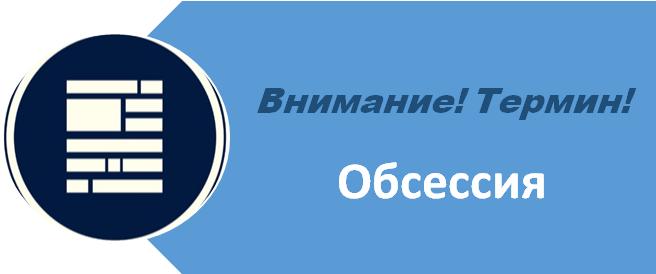 ОБСЕССИЯ