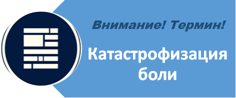 КАТАСТРОФИЗАЦИЯ БОЛИ