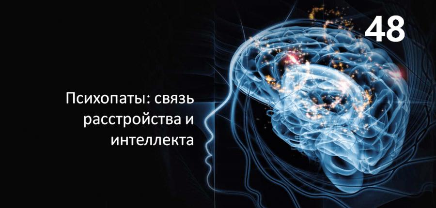 Психопаты: связь расстройства и интеллекта