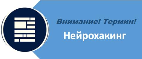 НЕЙРОХАКИНГ