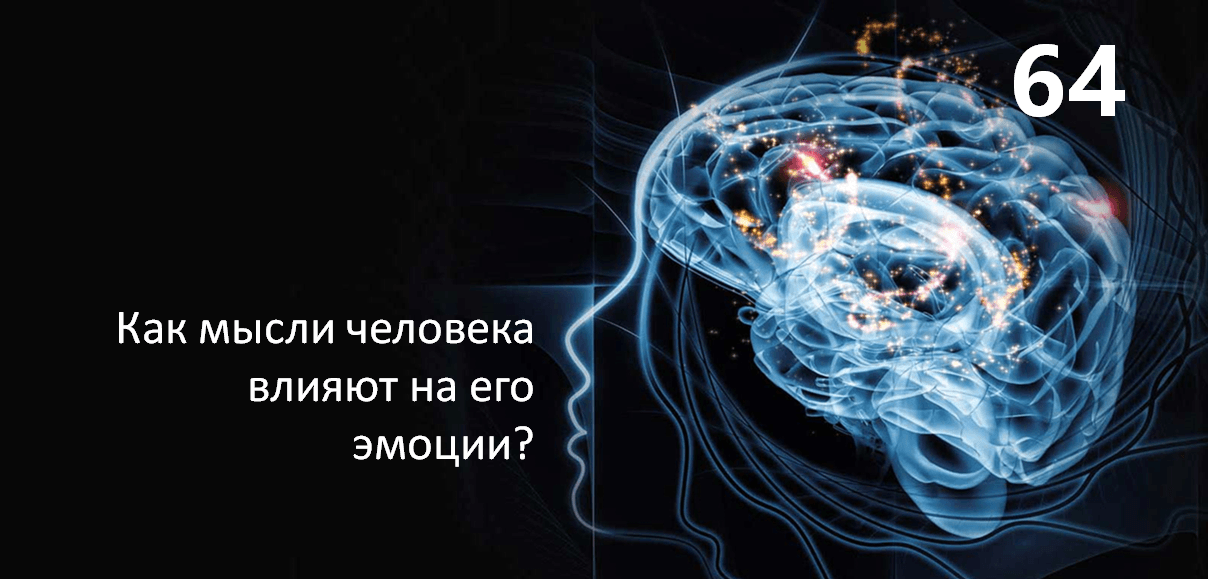 Как мысли человека влияют на его эмоции?