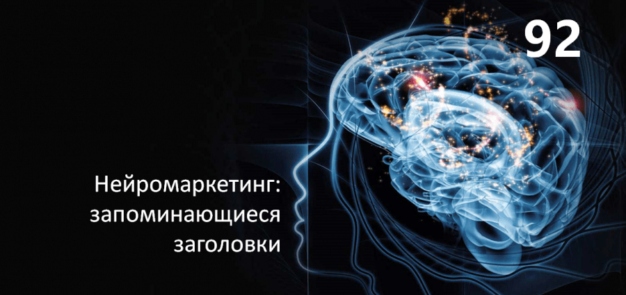Нейромаркетинг: запоминающиеся заголовки
