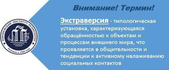 ЭКСТРАВЕРСИЯ