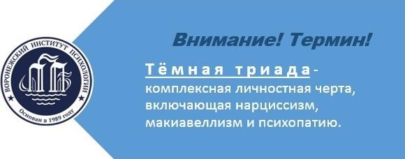 ТЁМНАЯ ТРИАДА