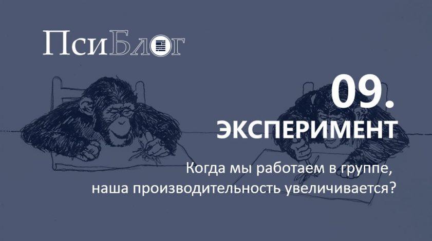 ЭФФЕКТИВНОСТЬ В ГРУППЕ