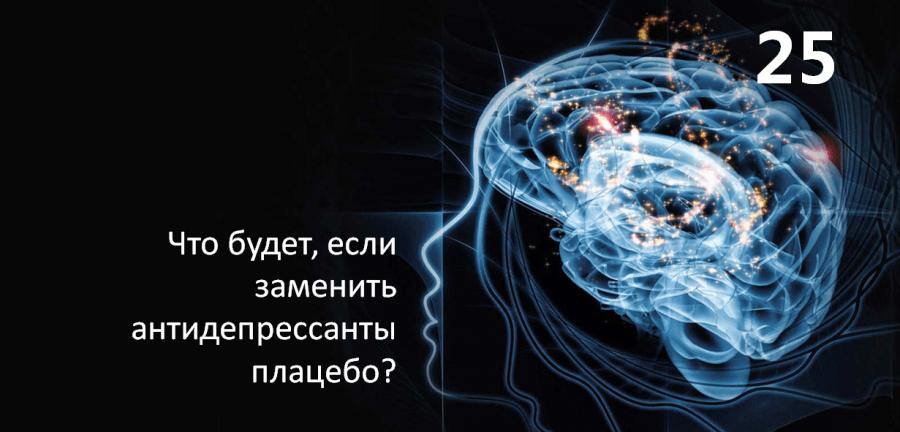 Что будет, если заменить антидепрессанты плацебо?