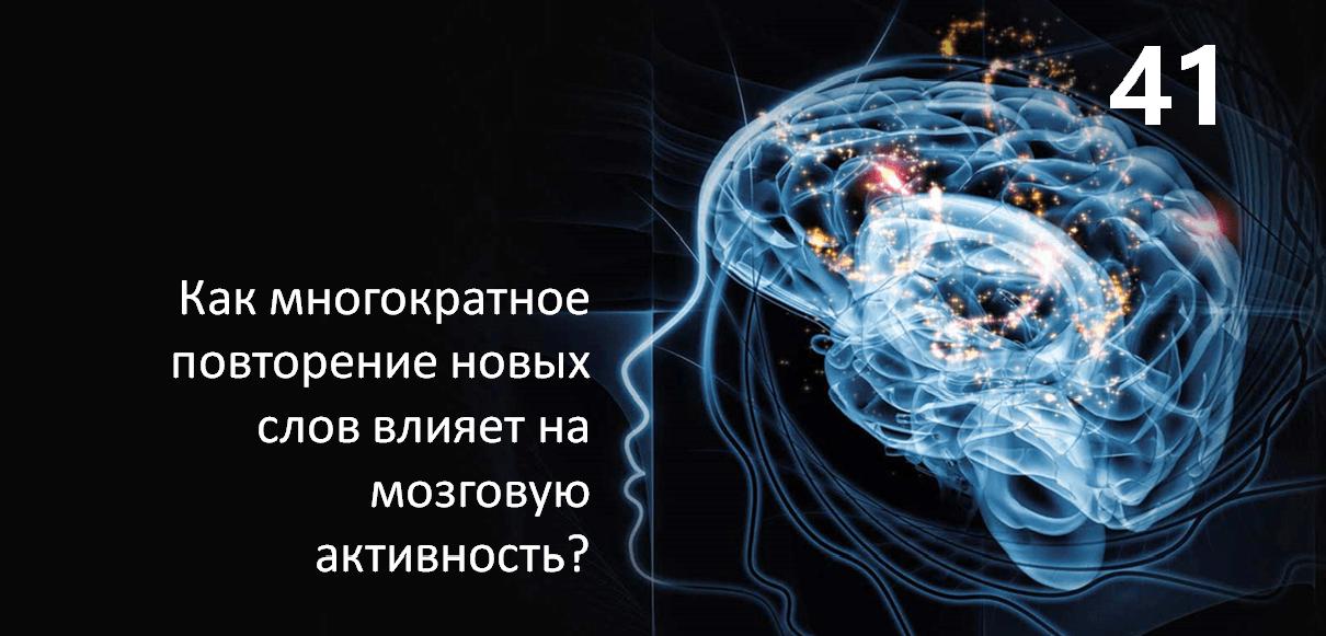 Как многократное повторение новых слов влияет на мозговую активность?