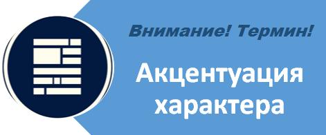 АКЦЕНТУАЦИЯ ХАРАКТЕРА