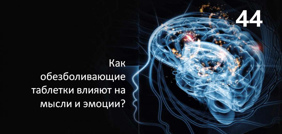 Как обезболивающие таблетки влияют на мысли и эмоции?