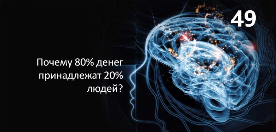 Почему 80% денег принадлежат 20% людей?
