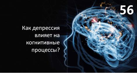 Как депрессия влияет на когнитивные процессы?