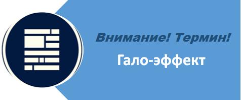 ГАЛО-ЭФФЕКТ