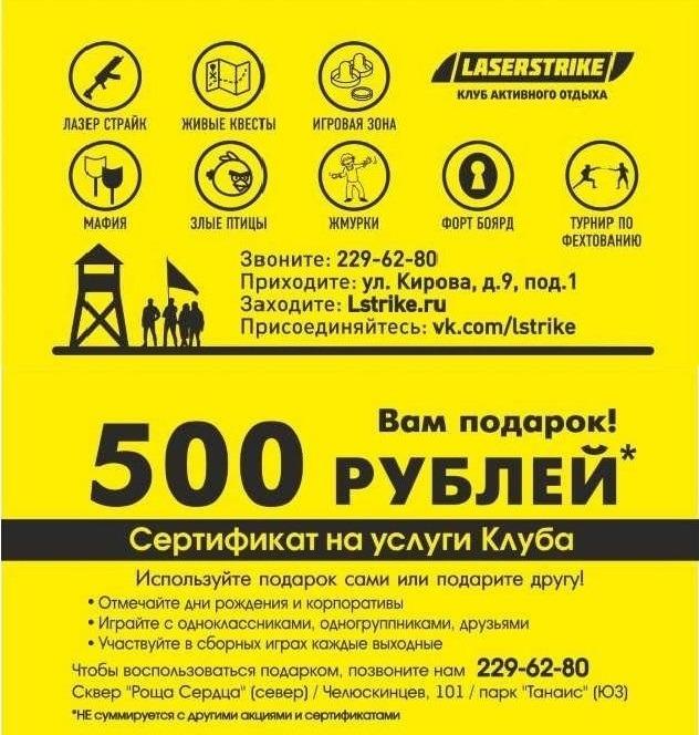 Клуб активного отдыха дарит Вам персональную скидку 500 рублей