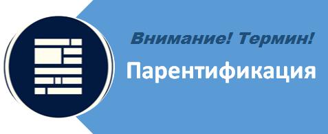 ПАРЕНТИФИКАЦИЯ