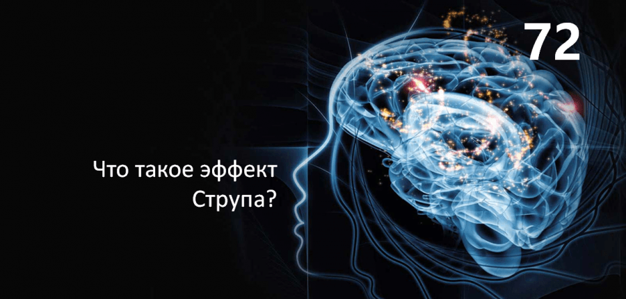 Что такое эффект Струпа?