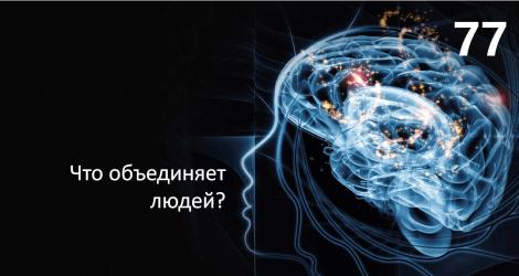 Что объединяет людей?
