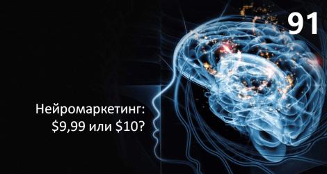 Нейромаркетинг: $9,99 или $10?