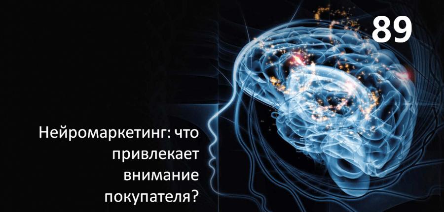 Нейромаркетинг: что привлекает внимание покупателя?